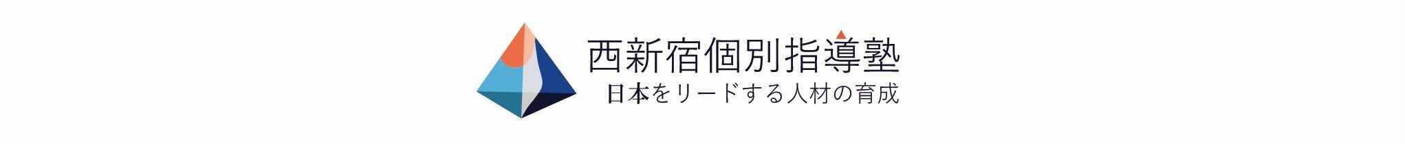 西新宿個別指導塾